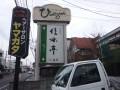 a-sanpatsu-8226