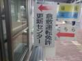 a-menkyo-0266
